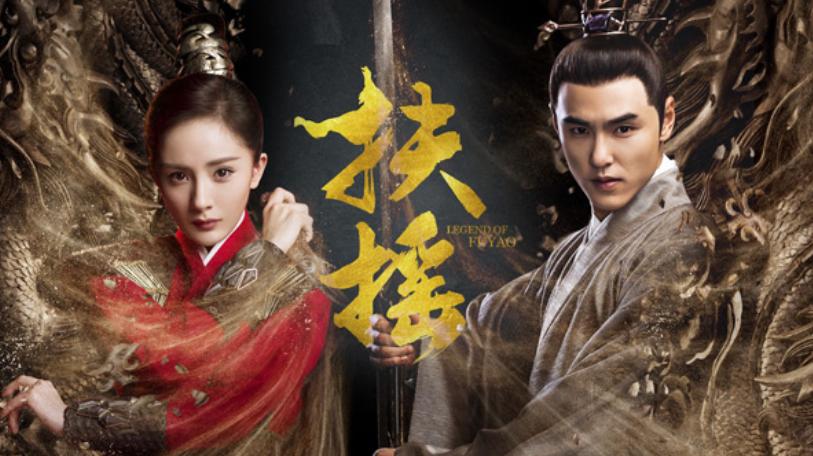 Legend of Fuyao- Novel Ending - Ninja Reflection