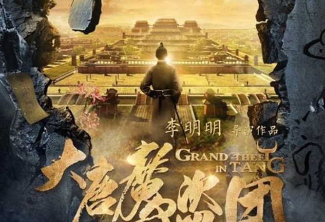 heavenly sword and dragon sabre 2019 poster