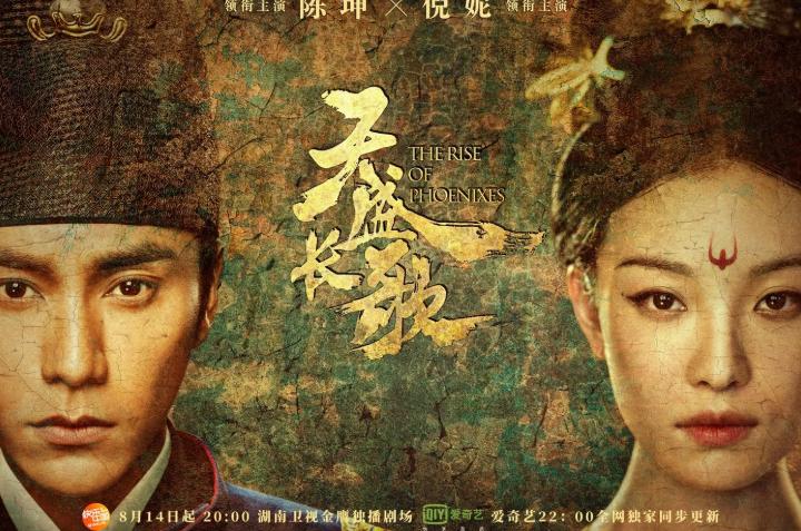 The Rise of Phoenixes- Novel Translation #41 - Ninja Reflection